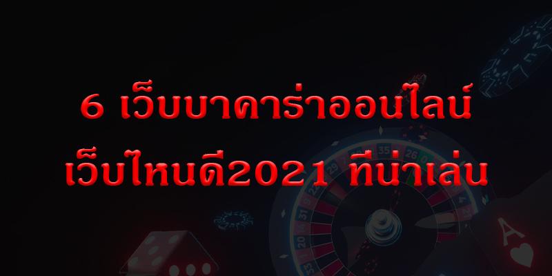 6 เว็บบาคาร่าออนไลน์เว็บไหนดี2021 ที่น่าเล่น